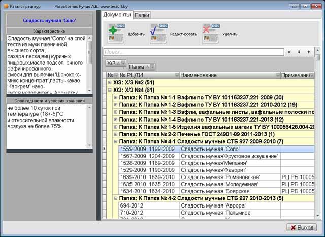 Группировка каталога рецептур по заводам (производственным объектам) и папкам 640