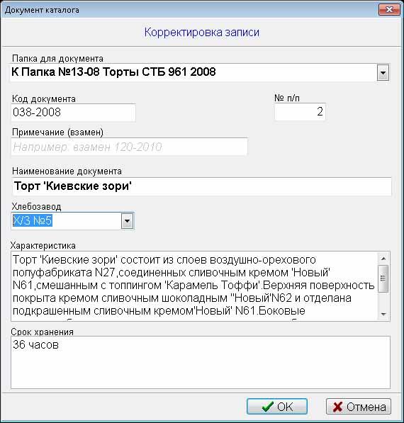Форма для ввода документа в каталог 570